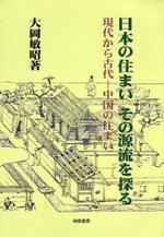 日本の住まいその源流を探る 現代から古代-中國の住まい