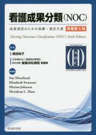 看護成果分類(NOC) 成果測定のための指標.測定尺度