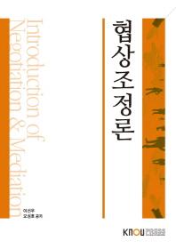 협상조정론(1학기, 워크북포함)