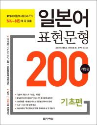 일본어 표현문형 200: 기초편