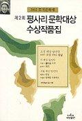 제2회 평사리문학대상 수상작품집(2002토지문학제)