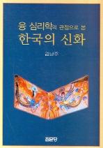 융 심리학의 관점으로 본 한국의 신화
