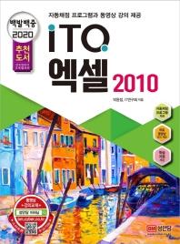 백발백중 ITQ 엑셀 2010(2020)