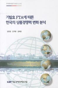기발효 FTA에 따른 한국의 상품경쟁력 변화 분석