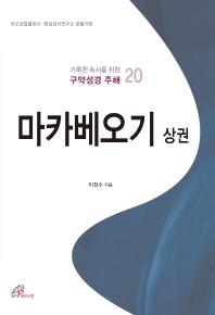 마카베오기(상)