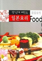 맛있게 배우는 일본요리