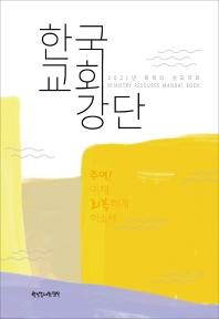 한국 교회 강단: 주여! 이제 회복하게 하소서