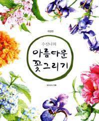수산나의 아름다운 꽃 그리기