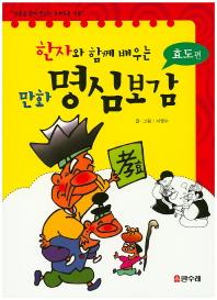 한자와 함께 배우는 만화 명심보감: 효도편