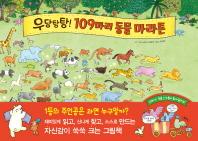 우당탕탕! 109마리 동물 마라톤