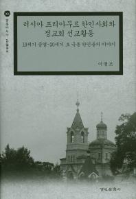 러시아 프리아무르 한인사회와 정교회 선교활동