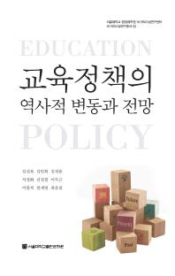 교육정책의 역사적 변동과 전망