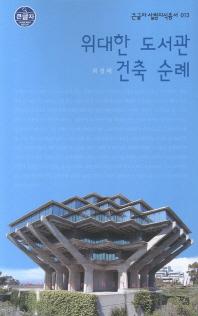 위대한 도서관 건축 순례 (큰글자)