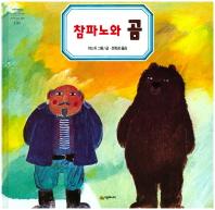 참파노와 곰