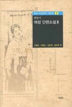 해방기 여성 단편소설. 2