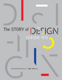 디자인의 역사(The Story of Design)