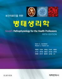 보건의료인을 위한 병태생리학