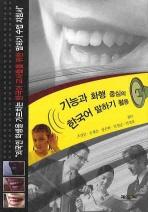 기능과 화행 중심의 한국어 말하기 활동