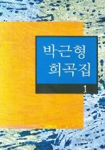 박근형 희곡집. 1