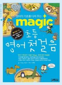 초등 영어첫걸음 (MAGIC)