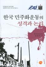 한국 민주화운동의 성격과 논리