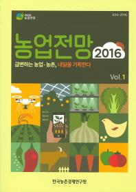 농업전망 Vol. 1(2016)