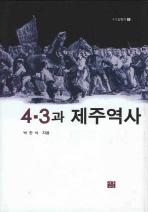 4.3과 제주역사