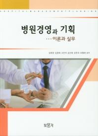 병원경영과 기획