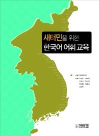새터민을 위한 한국어 어휘 교육