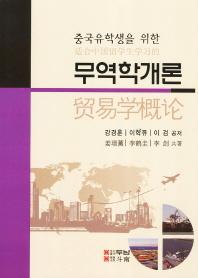 중국유학생을 위한 무역학개론