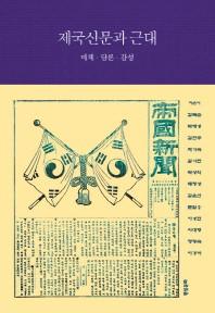 제국신문과 근대