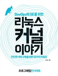 DevOps와 SE를 위한 리눅스 커널 이야기