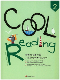 Cool Reading. 2