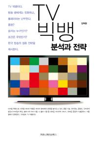 TV 빅뱅