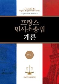 프랑스 민사소송법 개론
