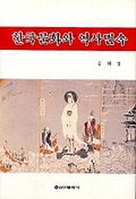 한국문화와 역사 민속