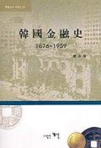한국금융사 1876-1959