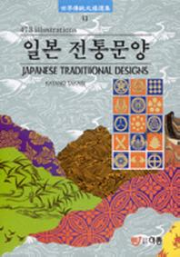 일본 전통문양(세계전통문양선집 13)