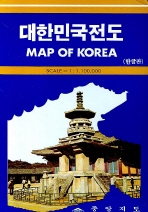대한민국전도(한글판)