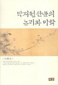 박지원 산문의 논리와 미학