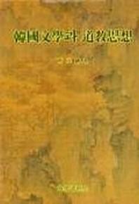 한국문학과 도교사상