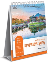 이공자 ITQ 정보기술자격 파워포인트 2016(2020)