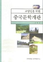 교양인을 위한 중국문학개관