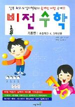 비전수학 (기초편)(초등학교 4 5학년용)