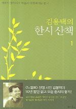 김용택의 한시산책 1