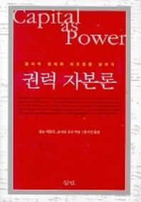 권력 자본론