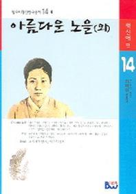 아름다운 노을(외) (범우비평판 한국문학 14)