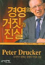 드러커가 말하는 경영의 거짓과 진실