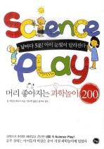 사이언스 플레이Science Play