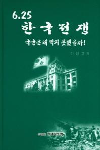 6.25 한국전쟁